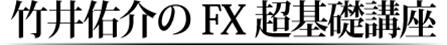 竹井佑介のFX超基礎講座